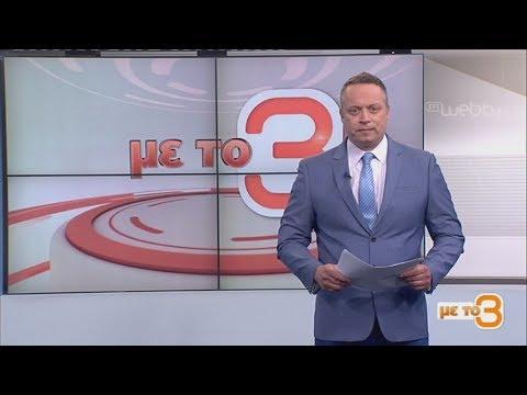 Τίτλοι Ειδήσεων ΕΡΤ3 18.00 | 23/04/2019 | ΕΡΤ
