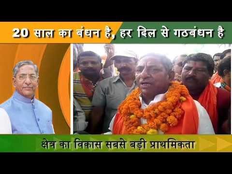 क्षेत्र का विकास हमारी सबसे बड़ी प्राथमिकता : Nand kishore Yadav