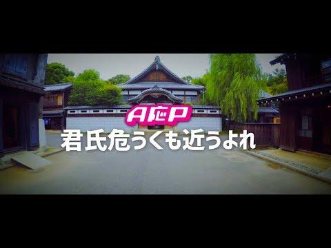 , title : '【MV】A応P「君氏危うくも近うよれ」FULL Ver.'