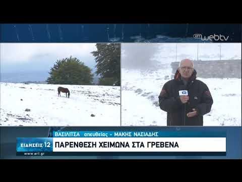 Παρένθεση Χειμώνα στα Γρεβενά | 27/05/2020 | ΕΡΤ