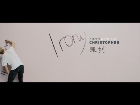 Christopher 克里斯多福 - IRONY 諷刺 (華納official HD 高畫質官方中字版)