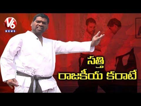 Bithiri Sathi Satire On Rahul Gandhi's Martial Art Moves | Teenmaar News | V6 News