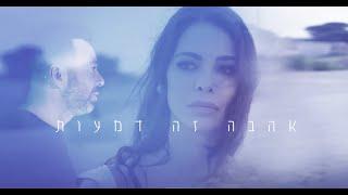 הזמר ליאור נרקיס - סינגל חדש - אהבה זה דמעות