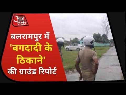 Balrampur में ISIS आतंकी के घर पहुंचा आजतक, देखिए ग्राउंड रिपोर्ट