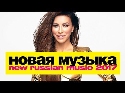 НОВАЯ МУЗЫКА 2017 | ОКТЯБРЬ | New Russian Pop Music 10 | ЛУЧШИЕ ХИТЫ И НОВИНКИ