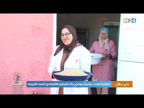 تعاونية سند ببني ملال: مشروع نموذجي رائد للتمكين الاقتصادي للنساء القرويات