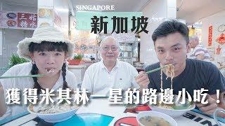 好遊趣-【新加坡必吃美食】❤︎古娃娃