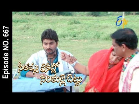 Seethamma Vakitlo Sirimalle Chettu | 23rd October 2017| Full Episode No 667