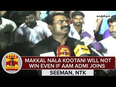 Makkal-Nala-Kootani-Will-Not-Win-in-Election-Even-If-Aam-Aadmi-Joins--Seeman