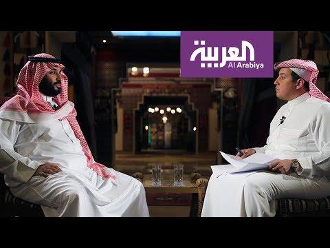 #فيديو :: لقاء الأمير #محمد_بن_سلمان مع #قناة_العربية كاملاً
