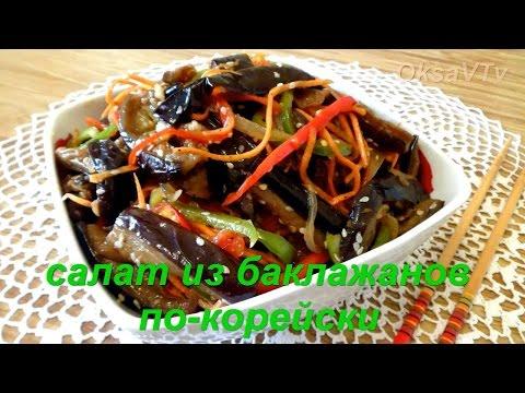 Баклажаны корейски рецепт с фото простой