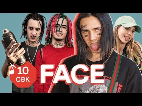 FACE – УЗНАТЬ ЗА 10 СЕКУНД