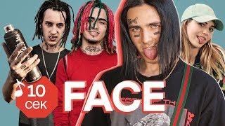 Video Узнать за 10 секунд | FACE угадывает треки Lil Pump, Гнойного, Obladaet, Марьяны Ро и еще 31 хит MP3, 3GP, MP4, WEBM, AVI, FLV April 2018