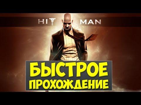 БЫСТРОЕ ПРОХОЖДЕНИЕ - Hitman: Absolution
