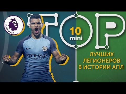 Мини-ТОП-10 лучших легионеров в истории АПЛ (видео)