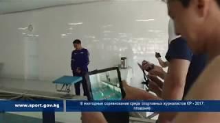 III ежегодные соревнования среди спортивных журналистов КР - 2017: плавание
