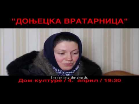 """У ДОМУ КУЛТУРЕ  ФИЛМ """"ДОЊЕЦKА ВРАТАРНИЦА"""""""
