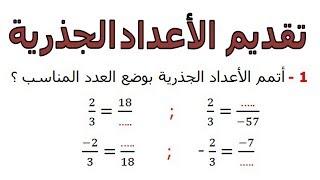 الرياضيات الثالثة إعدادي - الأعداد الجذرية تمرين 10