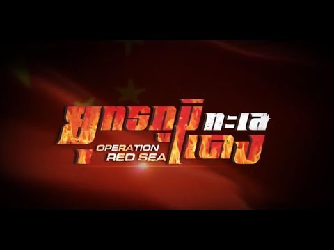 [Official Trailer ซับไทย] OPERATION RED SEA ยุทธภูมิทะเลแดง