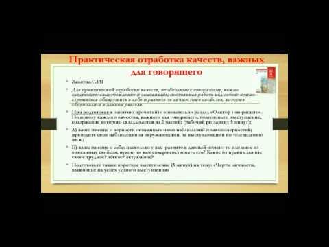 Публичная защита проекта (на основе учебника«Риторика» А. К. Михальской)