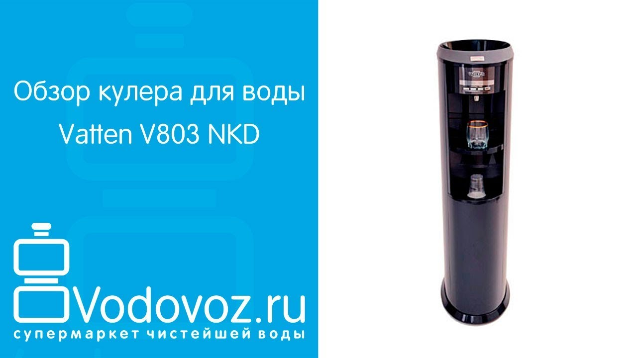 Обзор кулера для воды Vatten V803 NKD