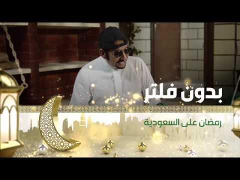 """عبد الله السدحان في """"بدون فلتر"""" في رمضان"""