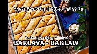 Baklava - Amharic - የአማርኛ የምግብ ዝግጅት መምሪያ ገፅ