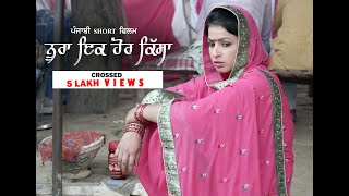 Video Punjabi Short Film 2018