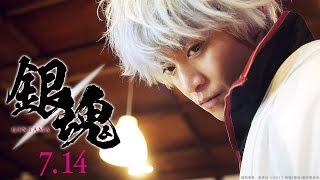 Gintama - Teaser  2 -  VO