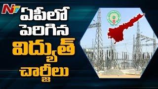 ఏపీలో పెరిగిన విద్యుత్ చార్జీలు: Electricity Charges Increased In AP