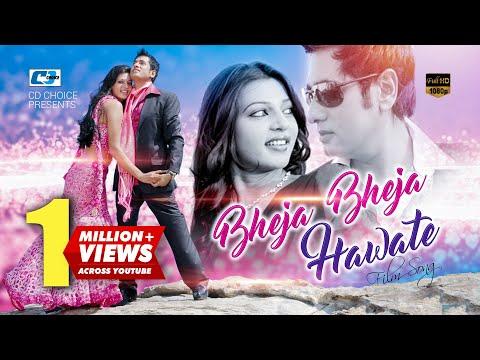 Bheja Bheja | Arfin Rumey | Nancy | Super Hits Bangla Movie Song