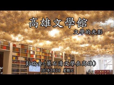 2018/03/03-彭瑞金「葉石濤文學在高雄」