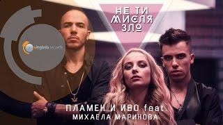 Plamen & Ivo - Не Ти Мисля Зло (feat. Mihaela Marinova) videoklipp