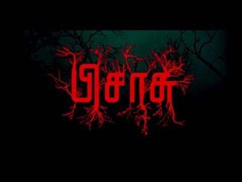 Pisasu Tamil Movie Preview | Director Mysskin, Bala, Radha Ravi
