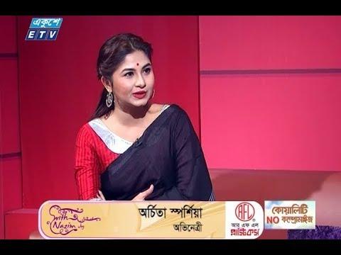 উপস্থাপক: শাহরিয়ার নাজিম জয় || অতিথি: অভিনেত্রী অর্চিতা স্পর্শিয়া; পান্থ আফজাল, সাংবাদিক