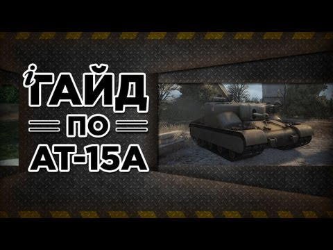 WoT. AT-15A - Гайд от Foton'a. via MMORPG.su