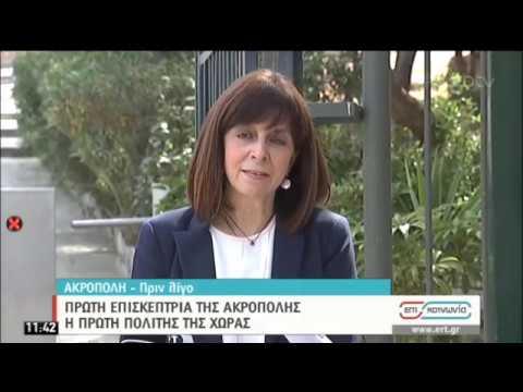 Άνοιξαν οι αρχαιολογικοί χώροι-Συμβολική επίσκεψη της ΠτΔ στην Ακρόπολη | 18/05/2020 | ΕΡΤ