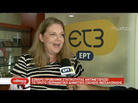 Πρόβλημα στατικότητας αντιμετωπίζει το 1ο Πειραματικό Δημ Σχολείο Θεσσαλονίκης | 26/07/2019 | ΕΡΤ