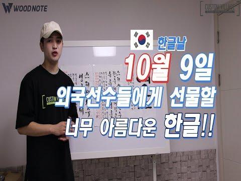 [영훈TV]외국선수들에게 선물할 아름다운 한글 서예 티셔츠 제작 완료!