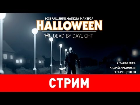 Dead by Daylight: The Halloween Chapter. Возвращение Майкла Майерса