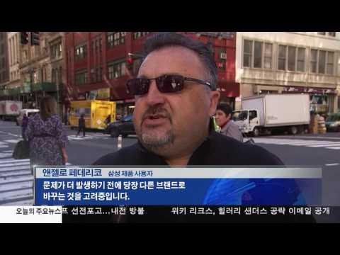 갤 노트 7 단종, 소비자 혼란 10.11.16 KBS America News