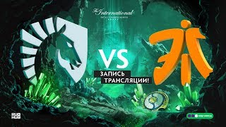 Liquid vs Fnatic, The International 2018, Group stage, game 1