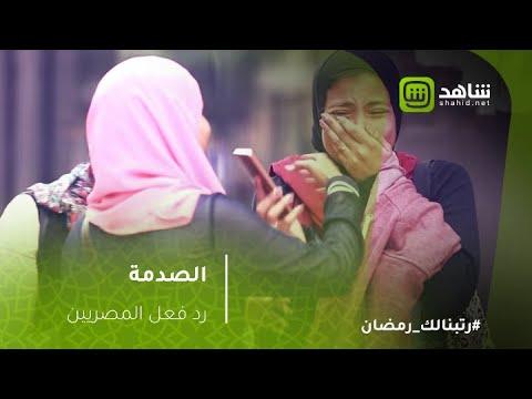 """بكاء وانفعال المصريين في الحلقة الأولى من """"الصدمة 3"""".. طفل في الشارع"""