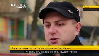 Випуск новин на ПравдаТУТ Львів 08 листопада 2017