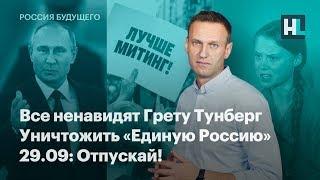 Все ненавидят Грету Тунберг, уничтожить «Единую Россию», 29.09: Отпускай