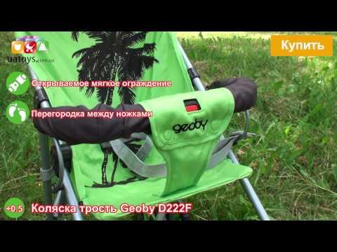 Коляска Трость Geoby для детей от 0,5 месяца до 3-х лет Артикул: D222F-R4GT