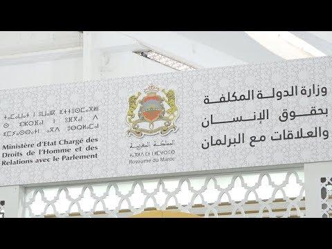 السيد الرميد يستعرض منجز حقوق الإنسان بالمغرب بمعرض الكتابة