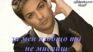 Giorgos Mais - Adiaforeis (Български Текст)
