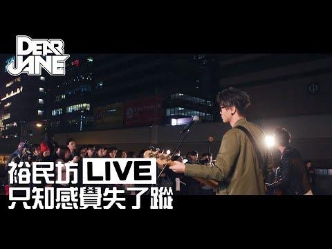 Dear Jane - 只知感覺失了蹤 (裕民坊 Live Version)