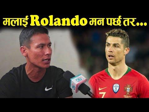 (मलाई Rolando मन पर्छ तर ब्राजिलले World Cup जित्छ - पुर्ब कप्तान सागर थापा   यस्तो छ भित्रि रहस्य - Duration: 11 minutes.)